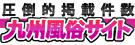 九州風俗サイト